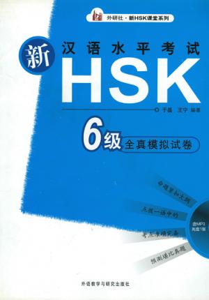 hsk-6-bo-de-thi-hsk-6-xin-han-yu-shui-ping-kao-shi-hsk-6-ji-quan-zhen-mo-ni-shi-juan
