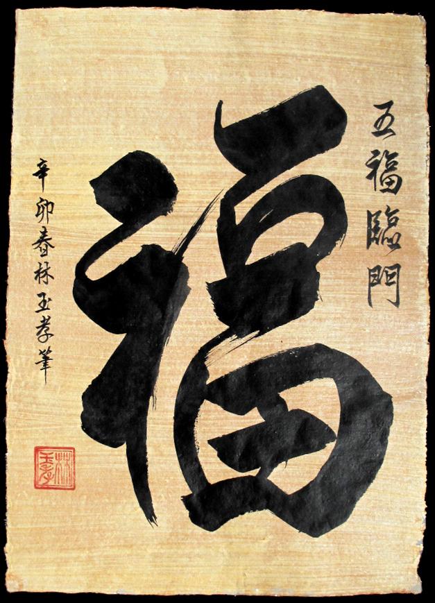 hinh-anh-chu-phuc-trong-tieng-han-1