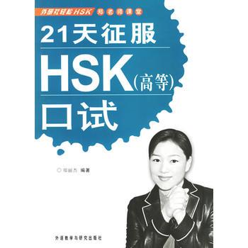 Hình ảnh Sách HSKK cho người luyện thi đạt điểm cao 1