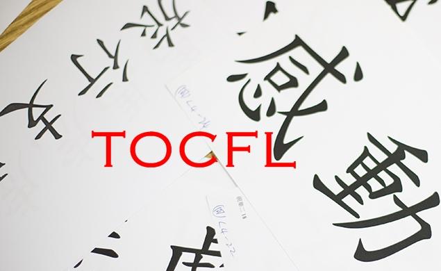 hinh-anh-thi-tocfl-co-kho-khong-2