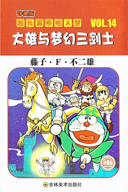 Hình ảnh Bài học tiếng Trung qua truyện tranh dễ nhớ dễ học 2