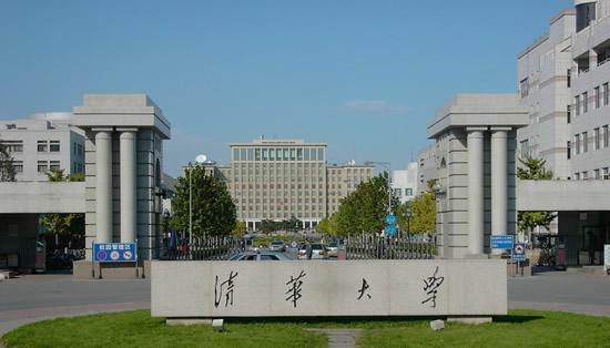 Du học Đại học Thanh Hoa