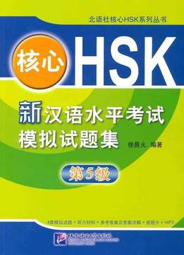 Tài liệu nghe HSK5 miễn phí – 核心 HSK5