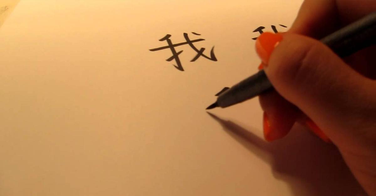 Nguyên tắc tạo chữ Hán 1
