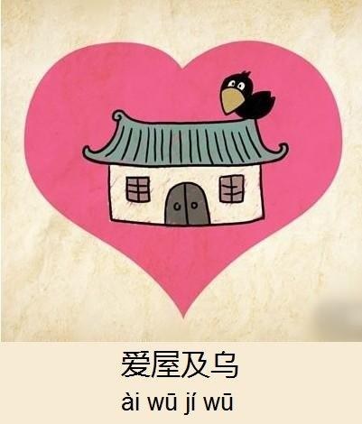 Học tiếng Trung – Thành ngữ 爱屋及乌