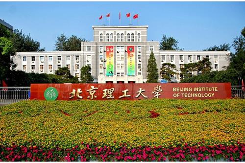 Đại học Công nghệ Bắc Kinh – 北京理工大学