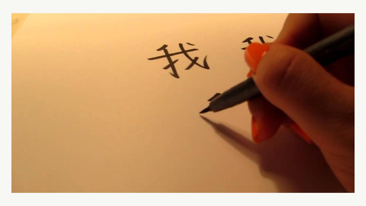 Học tiếng Trung bắt đầu từ đâu?