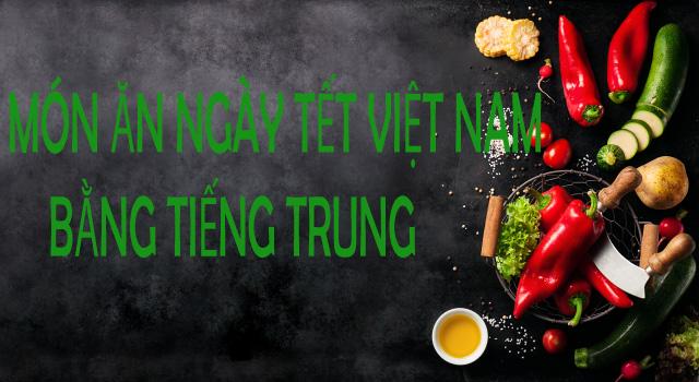 hình ảnh Món ăn ngày Tết Việt Nam bằng tiếng Trung