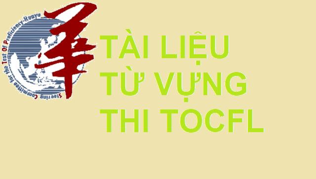 Tổng hợp bộ từ vựng thi Tocfl mới nhất