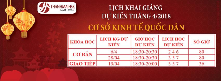 Lịch khai giảng dự kiến tháng 04/2018 các khóa học tiếng Trung tại THANHMAIHSK cơ sở 4 – Kinh tế quốc dân