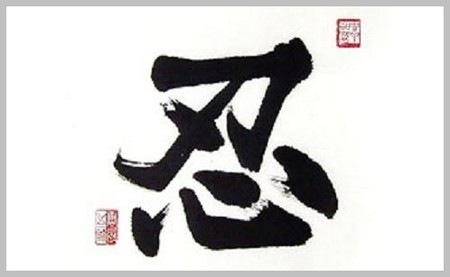 Ý nghĩa chữ Nhẫn trong tiếng Hán và cuộc sống người Việt