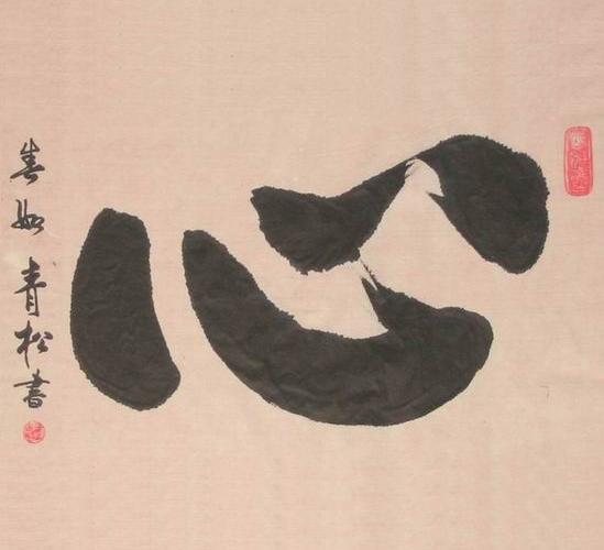 Chữ tâm thư pháp chữ Hán