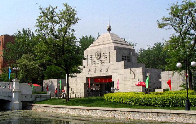 Đại học Thiên Tân Trung Quốc