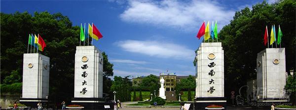 Hình ảnh Trường Đại học Tây Nam Trung Quốc 1