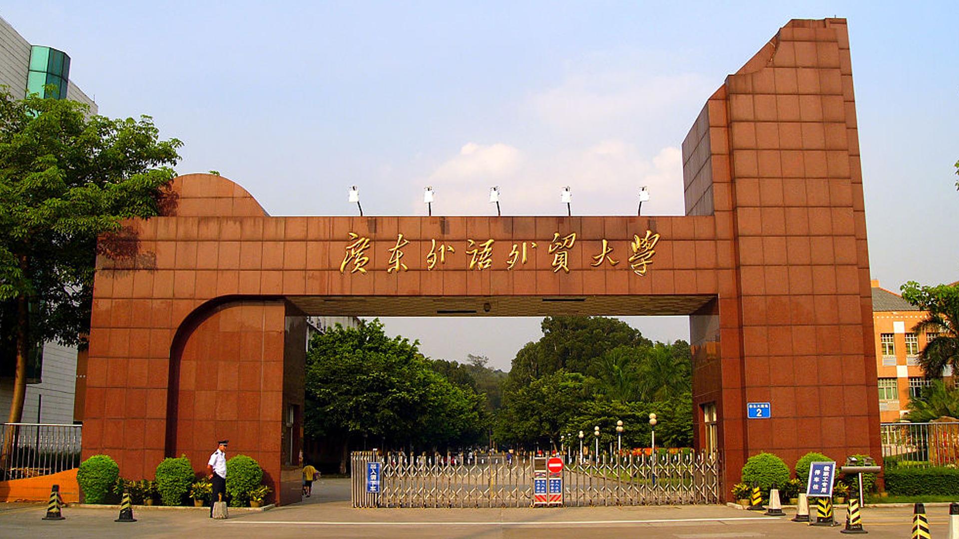 Các trường đại học ở Quảng Đông Trung Quốc