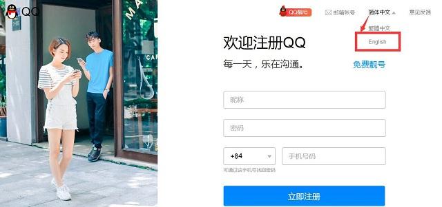 Hình ảnh Cách đăng ký qq trên máy tính dễ như ăn kẹo 2