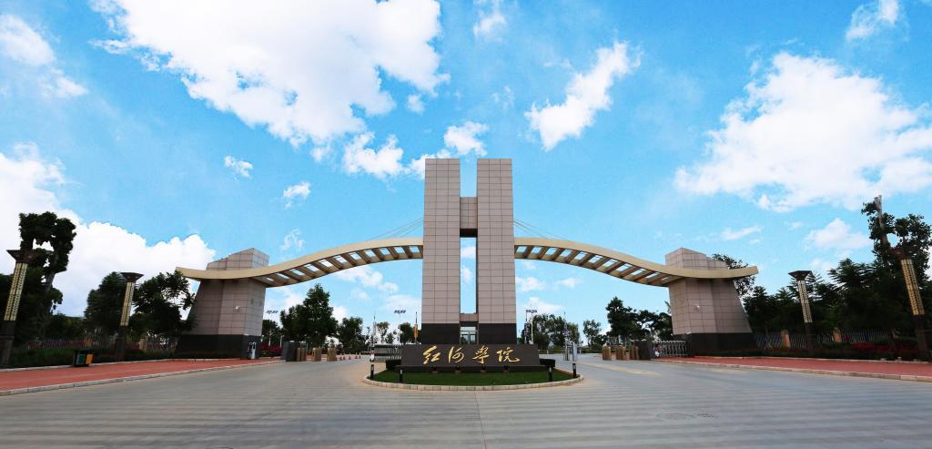 Học viện Hồng Hà Trung Quốc