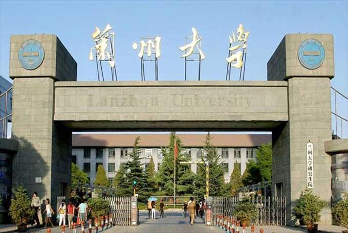Đại học Lan Châu Trung Quốc