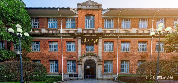 Đại học Hồ Nam Trung Quốc