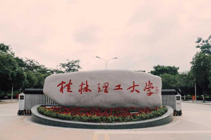 Trường đại học Bách khoa Quế Lâm Trung Quốc