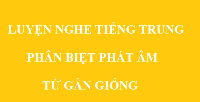 Bài tập luyện nghe tiếng Trung: Phân biệt từ phát âm gần giống